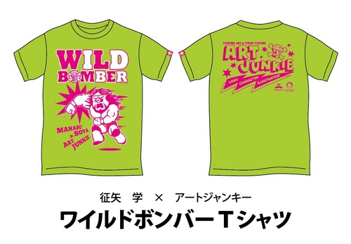 wildbomber_aj.jpg